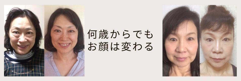 【幸せ小顔美人レッスン】yuka